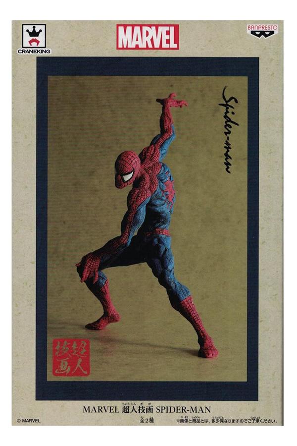 12cm_marvel__chouginjiga_spider_man_banpresto_toreba_1559893305_04820b090_progressive